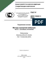 ГОСТ Р 52545.1-2006 Подшипники качения. Методы измерения вибрации. Основные положения