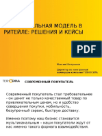 Максим Шелуханов, Техносила
