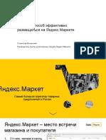 Станислав Волынский, Яндекс.Маркет