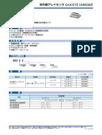 ADI8000CJ1