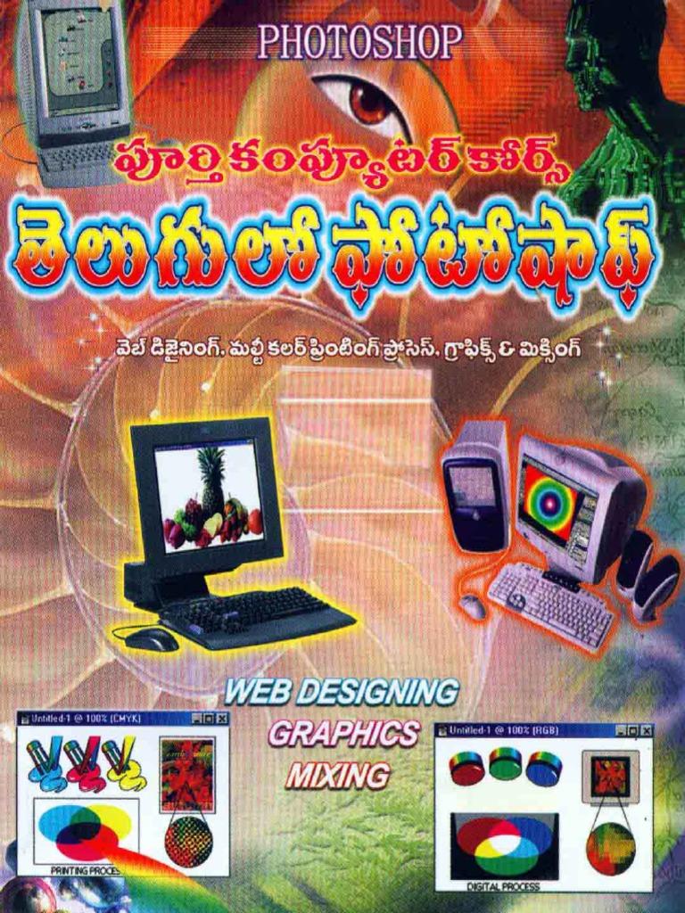 photoshop tutorials for beginners in telugu pdf free download