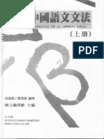 Manual Idioma Chino I