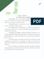 Ειρ.Αθ. 609/2014