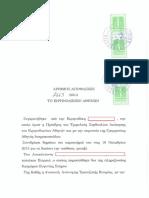 Ειρ.Αθ. 2665/2013