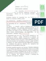 Ειρ.Αθ. 3958/2015