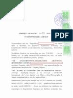 Ειρ.Αθ. 5683/2015