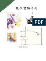 103環境化學實驗手冊.pdf
