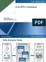 Вычисления на GPU с помощью MATLAB.pdf