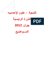 Sujet Informatique2012