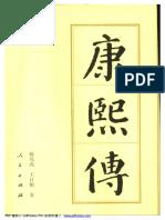 [康熙传].蒋兆成&王日根.扫描版