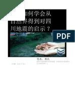 自然界对四川地震的启示 (中文版)