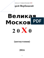 ВЕЛИКАЯ МОСКОВИЯ  2 0 X 0