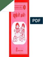 eklvaya-boojho-mathapachi
