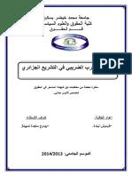 125-قرموش-جريمة التهرب الضريبي في التشريع الجزائري