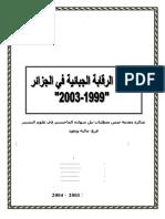 فعالية الرقابة الجبائية في الجزائر 1999 - 2003