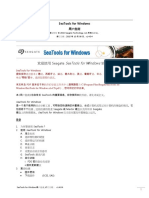 SeaTools for Windows.zh-cN