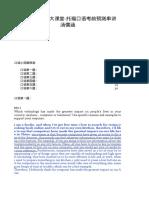 华兹华斯网络大课堂托福口语预测串讲12-1