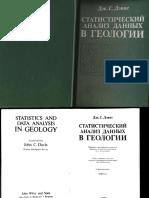 Статистический Анализ Данных в Геологии, Книга 1