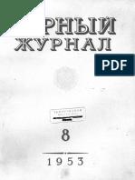 Горный Журнал 1953_08