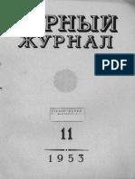 Горный Журнал 1953_11