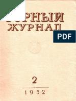 Горный Журнал 1952_02