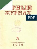 Горный Журнал 1952_03