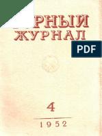 Горный Журнал 1952_04