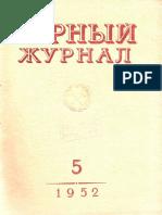 Горный Журнал 1952_05
