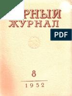 Горный Журнал 1952_08