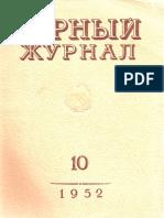 Горный Журнал 1952_10