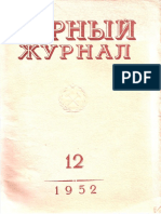 Горный Журнал 1952_12