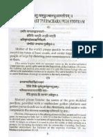 Devi Chatuh Shashtyupacharapooja Stotram