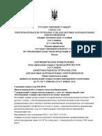 DSTU GOST 19108_2011_ JElektronagrevate(GOST.docx