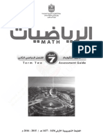 Math G7 AG (T2)1
