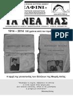 Epeteiaki Delfini 1922