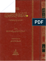 أبو بكر بن فورك-الحدود في الأصول
