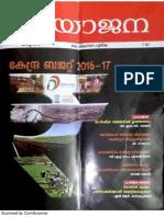 Yojana (Malayalam) March 2016