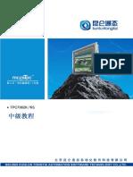 mcg hmi china.pdf