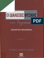 00 Periehomena,Biografika,Prolofos,Proimio,Evretirio