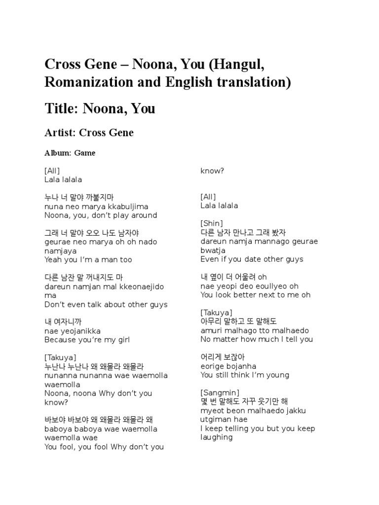 Cross Gene - Noona, You (Hangul, Romanization and English