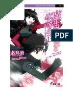 Mahouka Volumen 13