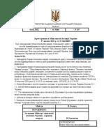 NPAOP 26_2-3_01-12_ Normy besplatnoj vyogo p.docx
