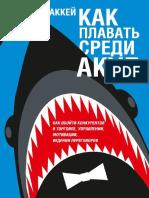 Харви Маккей - Как Плавать Среди Акул
