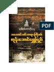 +Dr Toe Hla _ Kone Baung Shwe Pyi