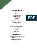 Vidhana Parijata Of Anantabhatta Volume1 - Taraprasanna Vidyaratna 1958