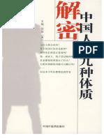 [王琦]--解密中国人的九种体质[原版]