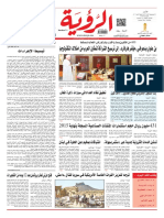 Alroya Newspaper 03-04-2016