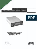 Flatpack MCU