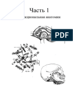 Management of Temporomandibular Disorders and O (1)