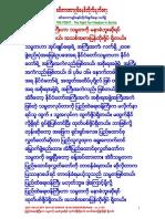 Anti-military Dictatorship in Myanmar 1156
